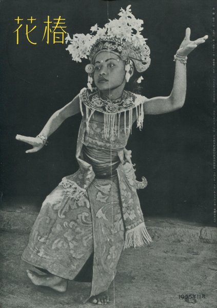 古書 dessin:花椿 1955 - 1956年 各号