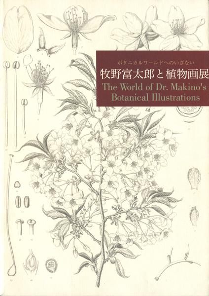 ボタニカルワールドへのいざない 牧野富太郎と植物画展 図録