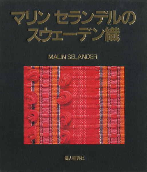 マリン・セランデルのスウェーデン織