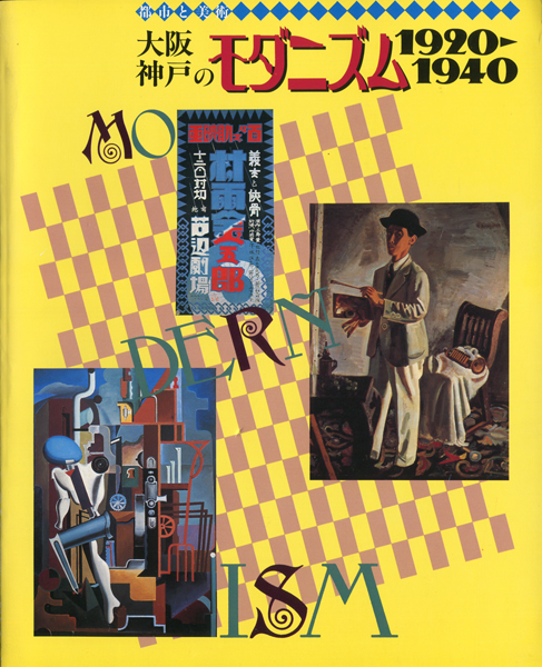 大阪・神戸のモダニズム 1920-1940