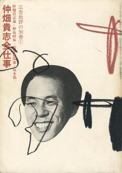 仲畑貴志全仕事 広告批評の別冊1