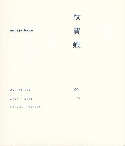 mina perhonen 紋黄蝶 2007-2008→ Autumn / Winter Collection