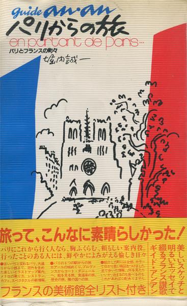 パリからの旅 GUIDE an・an