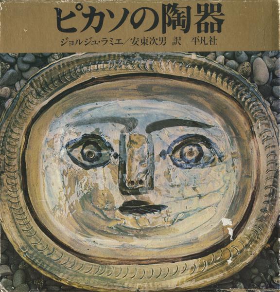 ピカソの陶器