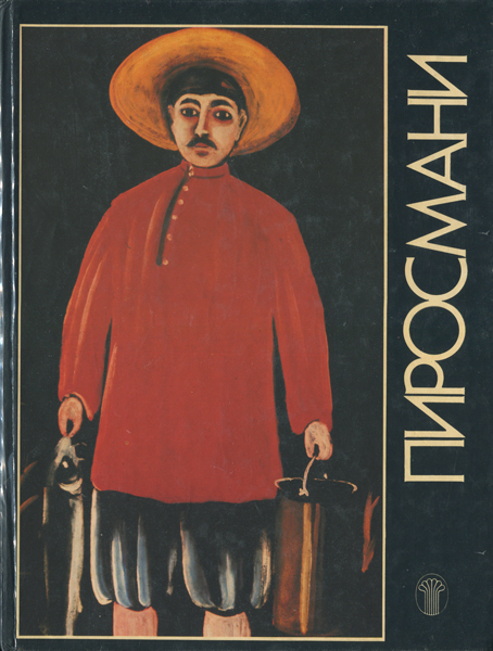 PIROSMANI  Selected Works