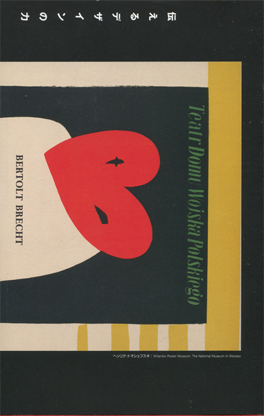 ポーランドポスター展 図録
