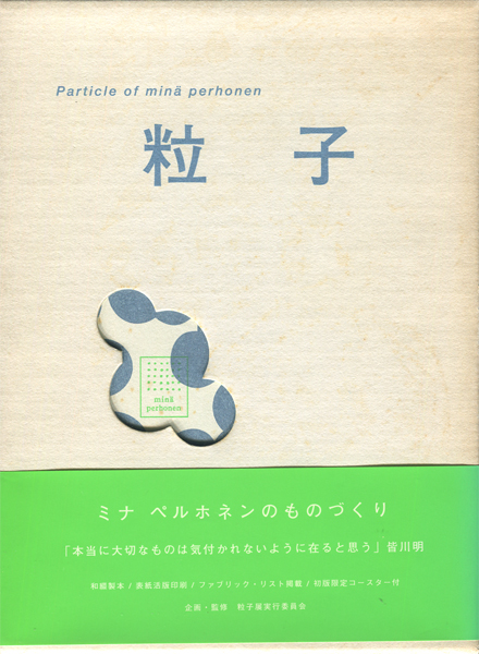 Particle of mina perhonen 粒子
