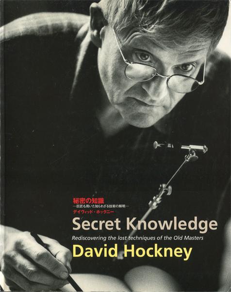 Secret Knowledge 秘密の知識―巨匠も用いた知られざる技術の解明―デイヴィッド・ホックニー