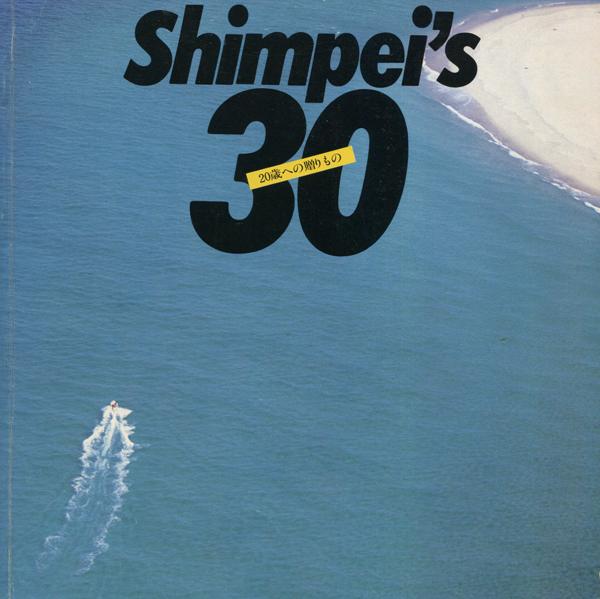 Shimpei's 30 浅井愼平