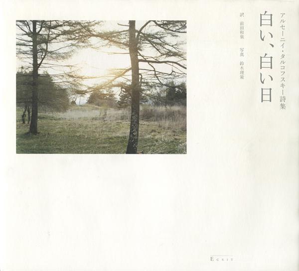 アルセーニイ・タルコフスキー詩集 白い、白い日