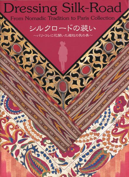 シルクロードの装い―パリ・コレに花開いた遊牧の民の美 展 図録