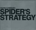 金村修 Spider's Strategy