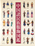 中国諸民族服飾図鑑