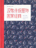 The Classical Costume Patterns of The Han Nationality