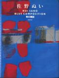 佐野ぬい 青の構図