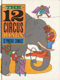 Seymour Chwast: The 12 Circus Rings