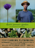 Derek Jarman: derek Jarman's garden [日本語版]