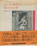 カルメル修道会に入ろうとしたある少女の夢 眼は未開の状態にある叢書5