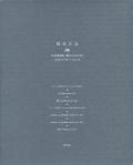 植田正治 作品選集《遥かなる日記》コロタイプ・ポートフォリオ