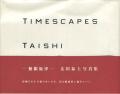 広川泰士写真集 TIMESCAPES ー無限旋律ー