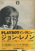 ジョン・レノン PLAY BOY インタビュー