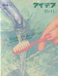アイデア No.289 特集:THE STUDIO TOKYO JAPAN 奥村靫正のデザインのすべて