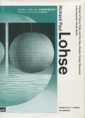 リヒャルト・パウル・ローゼの構成的造形世界 スイス派, ニューグラフィックデザイン運動の旗手