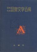 標準和英 図案文字百科