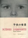 ロベール・ドアノー 子供の情景〈世界写真作家シリーズ〉