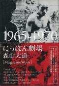 にっぽん劇場 1965-1970