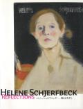 ヘレン・シャルフベック — 魂のまなざし 展 図録