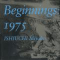 石内都 Beginnings: 1975