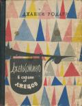 ロシア絵本 うそつき国のジェルソミーノ