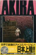AKIRA 国際版 全12巻セット