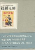 幻の海軍慰問雑誌 戦線文庫