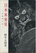 日本再発見―芸術風土記―