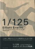 エリオット・アーウィット 作品集 1/125 — もうひとつのまなざし —