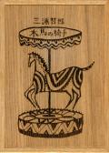 三浦哲郎: 木馬の騎手