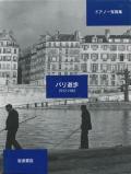 ドアノー写真集 パリ遊歩  1932-1982