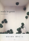 mitsuru katsumoto: study in green 緑色の研究 [signed/ポスター付]
