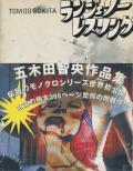 ランジェリー・レスリング 五木田智央