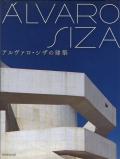 Alvaro Siza: アルヴァロ・シザの建築