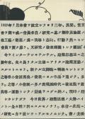 上野伊三郎+リチ コレクション 展 ―ウィーンから京都へ、建築から工芸へ― 図録