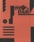 1920年代・日本 展 ー都市と造形のモンタージュー