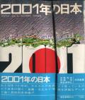 2001年の日本