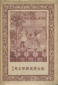 不思議國のアリス 初等 英文世界名著全集