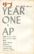 季刊サブ 1~6号 全号セット