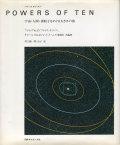 POWERS OF TEN―宇宙・人間・素粒子をめぐる大きさの旅