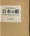 日本の紙 WASHI - Handmade Paper of Japan