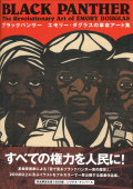 ブラックパンサー エモリー・ダグラスのアメリカの革命アート集